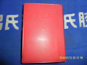 毛主席语录  日文 竖版.(有毛像和林彪题词)  红塑封  1966.10
