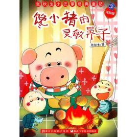张秋生小巴掌经典童话 注音版:馋小猪的灵敏鼻子
