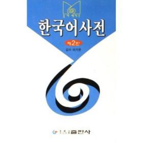 韩国语词典:小型(韩文版)