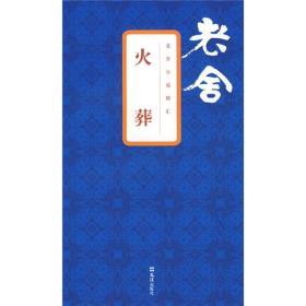 老舍小说精汇:火葬 (精装)9787807414612(266-6-3)