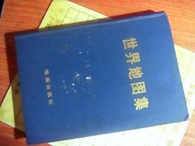 世界地图集   1972年1版1印