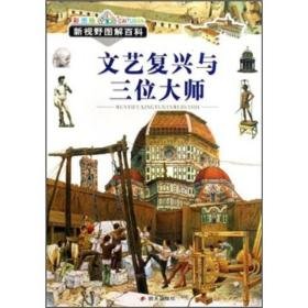 (四色)新视野图解百科——文艺复兴与三位大师