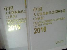2016中国人力资源和社会保障年鉴(两卷全、附光盘)