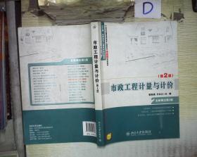 21世紀全國高職高專土建系列技能型規劃教材:市政工程計量與計價(第2版) 、。