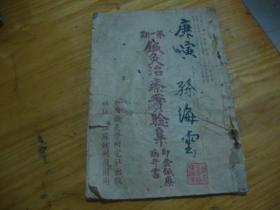 民国版<< 名家,孙海云,签名本, 第一期针灸治疗实验集.即金针疗病奇书>>品图自定