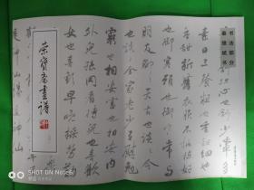 荣宝斋画谱:现代编(361)书法