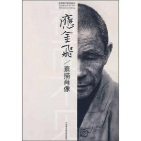中国美术院校教材:素描肖像