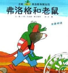 青蛙弗洛格和朋友们:弗洛格和老鼠
