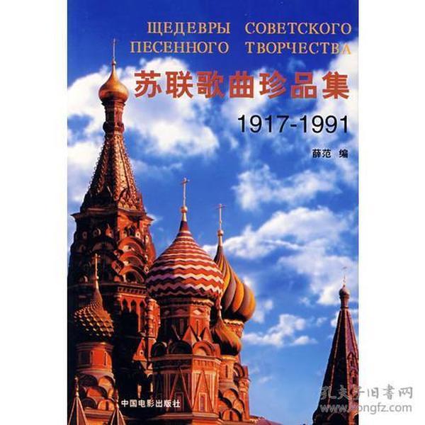 苏联歌曲珍品集1917-1991