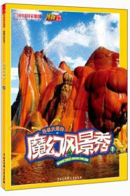 中国国家地理博物百科丛书:科学大爆炸魔幻风景秀