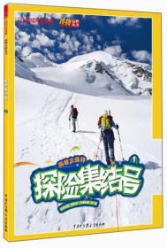 中国国家地理博物百科丛书:科学大爆炸探险集结号