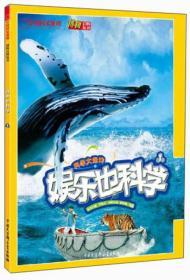 中国国家地理博物百科丛书:科学大爆炸娱乐也科学