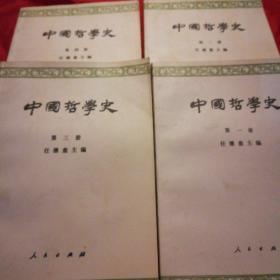 中国哲学史【1-4册】