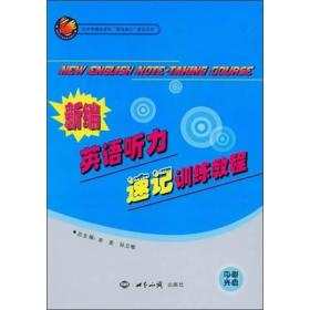 新编英语听力速记训练教程