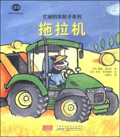 忙碌的车轮子系列:拖拉机