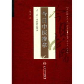 中医临床丛书·今日中医推拿
