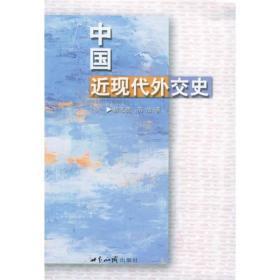 中国近现代外交史