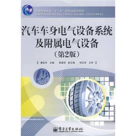 汽车车身电气设备系统及附属电气设备(第2版)