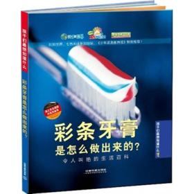 彩条牙膏是怎么做出来的?