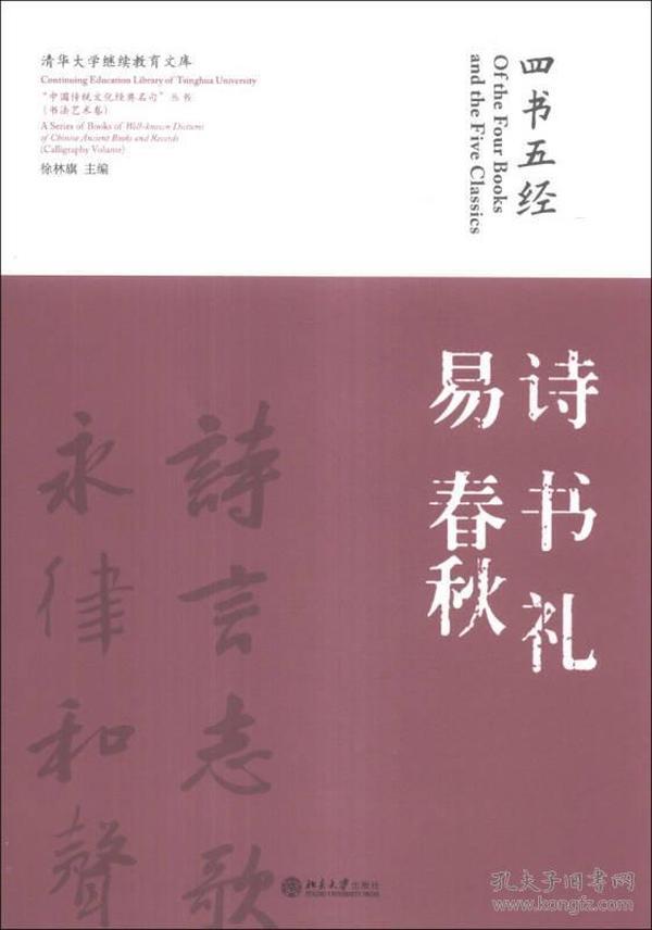 """""""中国传统文化经典名句""""丛书·书法艺术卷:四书五经·诗 书 礼 易 春秋"""