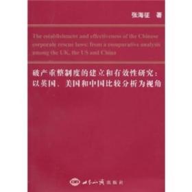 破产重整制度的建立和有效性研究:以英国、美国和中国比较分析为视角(英文)