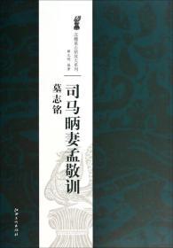 北魏墓志经典放大系列:司马昞妻孟敬训墓志铭