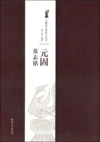 北魏墓志经典放大系列:元固墓志铭