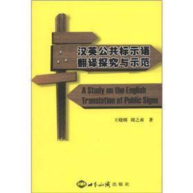 汉英公共标示语翻译探究与示范