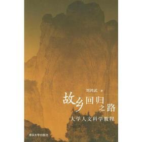 故乡回归之路(大学人文科学教程)/大学生文化素质教育书系