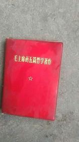 红宝书..毛主席的五篇哲学著作【无林彪题词】