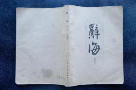 辞海试行本【12】