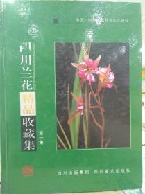 四川兰花精品收藏集(第一集)