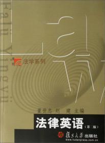 法学系列:法律英语(第二版)