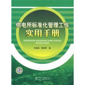 供電所標準化管理工作實用手冊