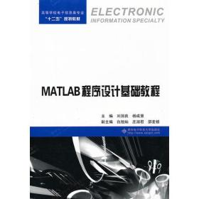 MATLAB程序设计基础教程 刘国良杨成慧 西安电子科技大学出版
