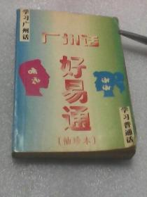 广州话好易通(64开袖珍本口袋书)