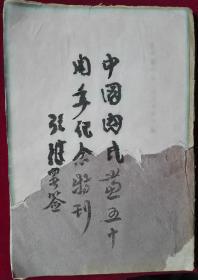 中国国民党五十周年纪念特刊【1944年】左箱