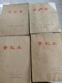 北京教育学院王绪池教授十二个工作笔记本