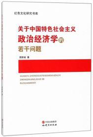 关于中国特色社会主义政治经济学的若干问题/红色文化研究书库