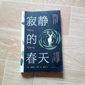 寂静的春天 中国华侨出版社