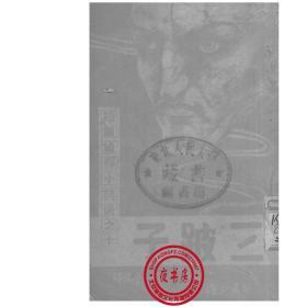 三跛子-1949年版-(复印本)-短篇侦探小说选