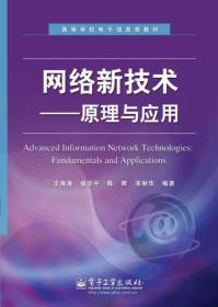高等学校电子信息类教材:网络新技术·原理与应用