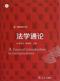 法学通论熊进光 易有禄 复旦大学出版社 9787309092875
