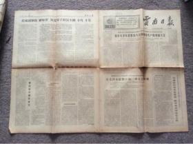 云南日报1966.12.7