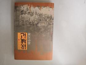 读城记(品读中国书系)