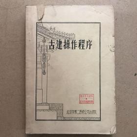 古建操作程序 有毛主席语录 油印本