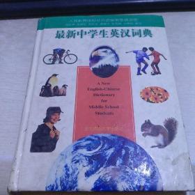最新中学生英汉词典