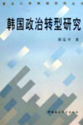 韩国政治转型研究