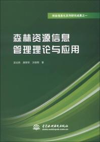林业信息化系列研究成果之1:森林资源信息管理理论与应用