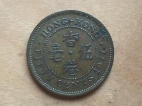 香港 50分 硬币 伍毫  1977